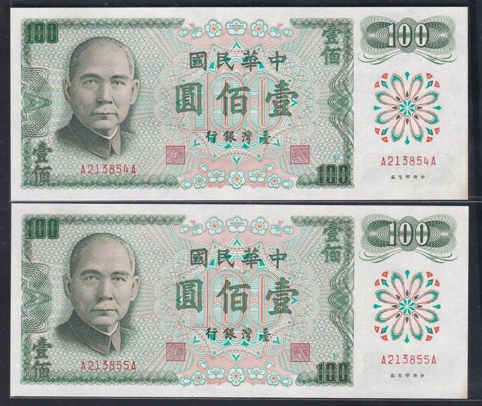 W6-40--台灣銀行--民國61年(壹百圓 F記帶3) 雙A 2連張一標--98新--