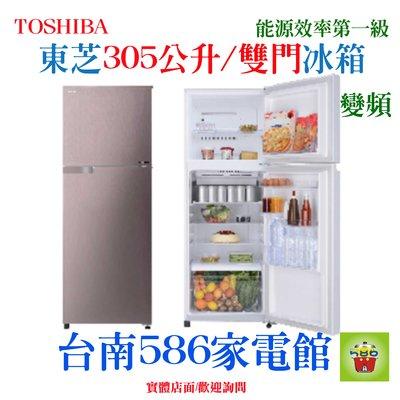 《台南586家電館》TOSHIBA東芝雙門變頻冰箱305公升【GR-A320TBZ(N)香檳金】