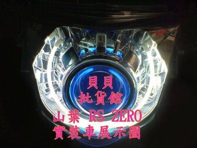 RS.ZERO.RSZ.新燈具裝.遠近魚眼.送飾圈.天使眼.光圈.可裝.偉士通LED 魚眼 偉世通 仿E46 GMS 6
