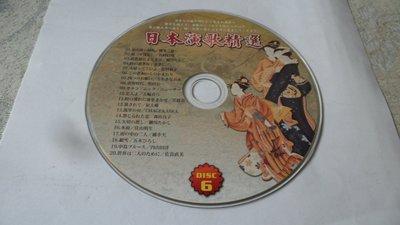 紫色小館-50-3-------日本演歌精選6