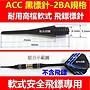 (Acc黑標針)耐用高檔軟式電子飛鏢用 塑膠標針 2BA 軟標針 飛鏢針頭 安全飛鏢專用 鏢針AccuDart