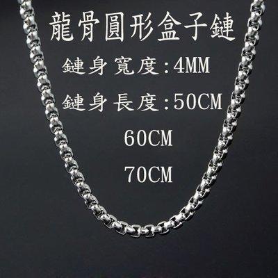 316L鈦鋼鏈圓形盒子龍骨鏈/珍珠鏈/方型鏈(寬4.0mm長50/60/70公分)加長項鍊