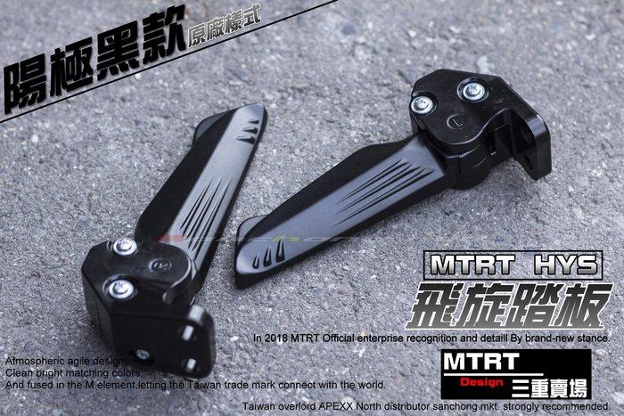 三重賣場 MTRT HYS部品 陽極黑飛旋踏板 勁戰四代 SMAX FORCE RAY 另有惡搞 APEXX 黑色踏板
