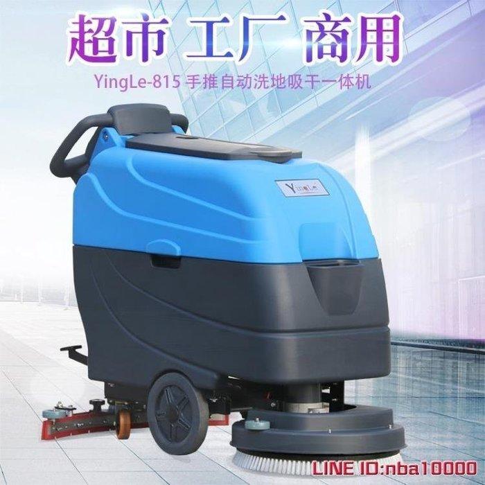 洗地機手推式洗地機商用全自動工廠車間工業商場用無線電動拖地機刷地機 MKS好康免運