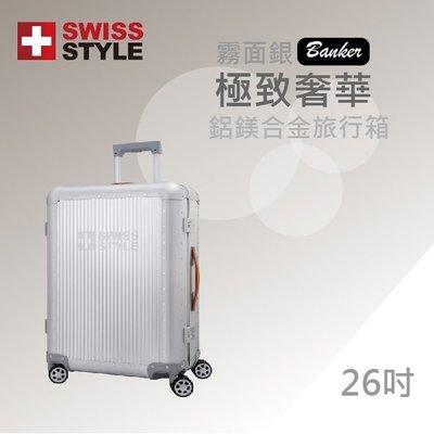 【SWISS STYLE】【出國必備】 Banker 極緻奢華鋁鎂合金行李箱 26吋 可選 霧面銀 #旅行箱 鋁鎂合金