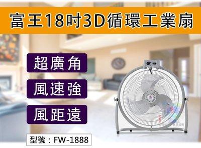 【面交王】富王 18吋 循環工業扇 3D 超廣角 鋁製扇葉 風量大 電風扇 工業扇 立扇 循環扇 台灣製 FW-1888