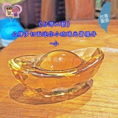 *《台灣工藝》品牌多切面小琉璃元寶擺件-小*築巢 傢飾*下標前請先詢問是否有現貨。