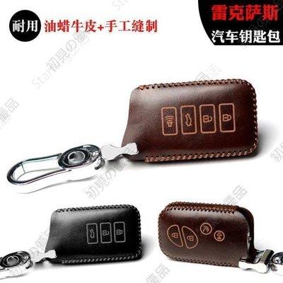 ❉美美屋❉LEXUS 淩誌 汽車 鑰匙皮套 CT200h LS430 IS250 IS250 RX350
