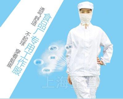 服裝作服工廠車間套裝款長袖藍色白色衛生無塵服