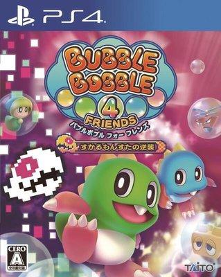 【歡樂少年】免運預購11/16發售PS4泡泡龍4 Friends 伙伴 骷髏阿怪的反擊 中文版