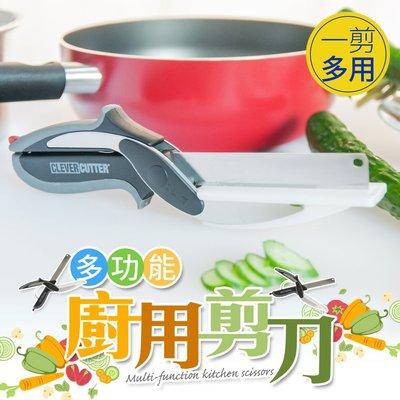 砧板剪刀│食物剪刀 可拆式多功能2合一砧板神奇剪刀 料理剪刀 輕鬆剪
