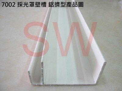 7002 採光罩 壁槽 固定牆壁 鋁擠型 60 mm * 30 mm 鋁材 鋁門窗 紗門 DIY 五金