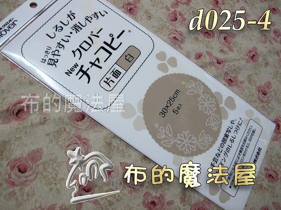 【布的魔法屋】d025-4日本進口Clover可樂牌單面.白色複寫紙(水洗水消.可覆寫在布上.拼布用水溶性複寫紙覆寫紙)