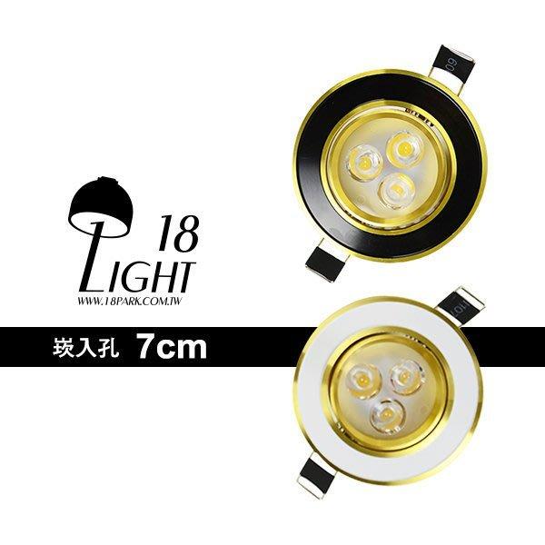 【18LIGHT】照明首選 Luxury [ 豪華崁燈-崁入孔7cm-3W ]