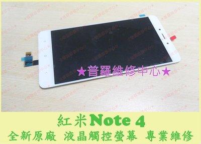 MI 小米 紅米 Note 4 專業維修 聽筒 喇叭 麥克風 很難開機 電源鍵故障 音量健