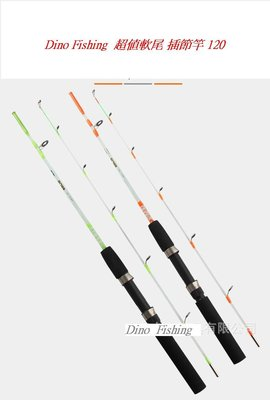 迷你晶透 插節筏竿 外銷品牌  Shvimp 120  4尺 120cm 2斤直提 實心並繼 筏釣 海釣 溪 湖 庫釣竿 台中市