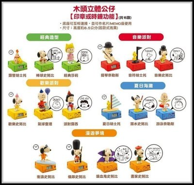 5 9  7-11 Snoopy 史努比 PEANUTS【木頭立體公仔印章時鐘16款單賣】可挑款 另售手機座筆筒