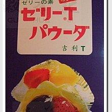 穀華記食品原料 吉利T果凍粉 1kg-原包裝
