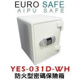 【皓翔金庫保險箱館】EURO SAFE防火型電子密碼保險箱 YES-031D-WH