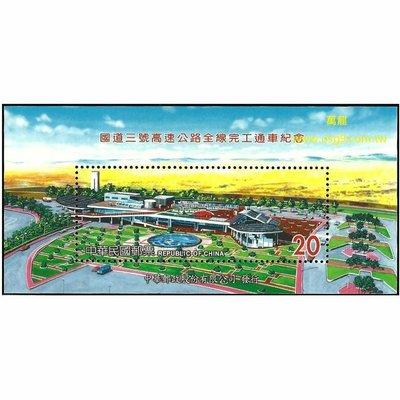 【萬龍】(873)(紀293)國道三號高速公路全線完工通車紀念郵票小全張上品