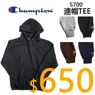 【AGU】CHAMPION S700 HOODIE 素面 小LOGO 重磅 硬挺 連帽 帽T 黑 灰 深藍 鐵灰 酒紅