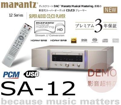 ㊑DEMO影音超特店㍿日本Marantz  SA-12  SACD/CD播放機 附中說 另有 SA-14S1