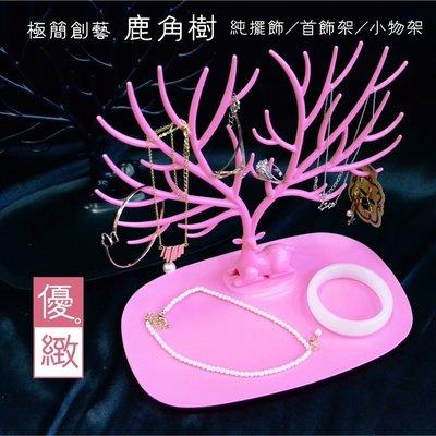 男女品味禮物  收納架  小物掛台  耳環項鍊架  戒指手鍊架  展示架  居家擺飾 鹿角樹