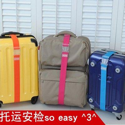 行李箱綁帶彈力一字帶打包帶子拉桿箱旅行箱固定托運純色捆扎綁帶