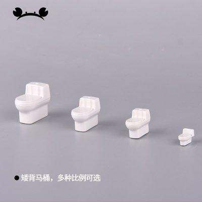 滿250發貨)SUNNY雜貨-馬桶模型 建筑沙盤模型材料室內擺件小屋DIY 矮型馬桶 高背馬桶#模型#建築材料#DIY