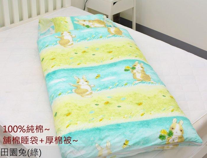 冬夏兒童睡袋【田園兔-綠色】加大型冬夏兒童睡袋.被套有舖棉,100%純棉柔軟透氣