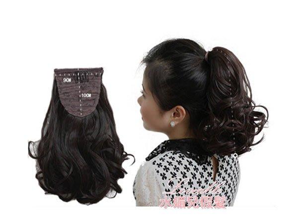 水媚兒假髮QLQ25-H ♥超自然加厚髮量 綁式馬尾髮片♥ 高溫絲 現貨或預購
