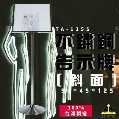公告指引➤TA-125S 不鏽鋼告示牌(斜面-大) 304不銹鋼 雙面可視 標示牌 目錄架 DM架 展示架 台灣製造