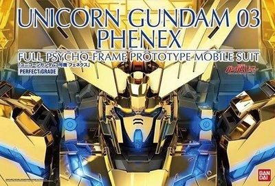 【鋼普拉】現貨 含LED BANDAI PG 1/60 UNICORN PHENEX 獨角獸鋼彈3號機 不死鳥 鳳凰