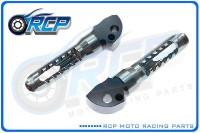 RCP YAMAHA FZ1 FZ1N FZ1S FZ1 N FZ1 S 後 座 腳踏板 腳踏桿 鋁