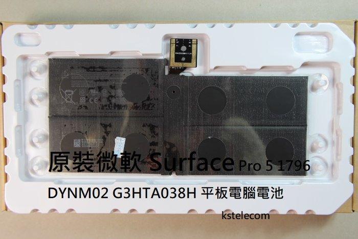 原裝微軟 Surface Pro 5 1796 DYNM02 G3HTA038H 平板電腦電池