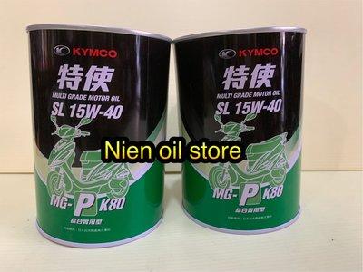 【Nien Oil Store】 KYMCO 光陽 原廠公司貨 特使機油 MG-P K80 15W40 GP VP V1