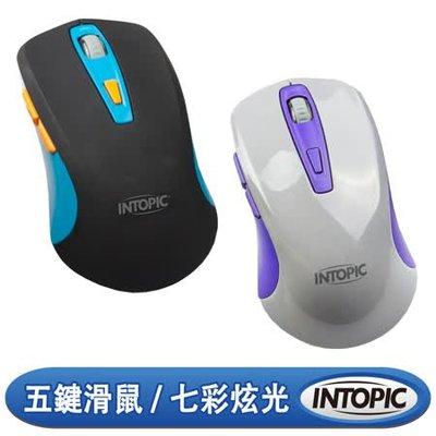 [富廉網]【INTOPIC】MS-087 UFO飛碟光學滑鼠