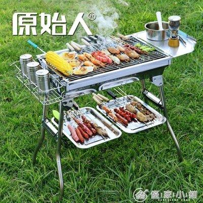不銹鋼3燒烤爐家用木炭5燒烤架戶外烤肉架子燒烤工具碳野外igo