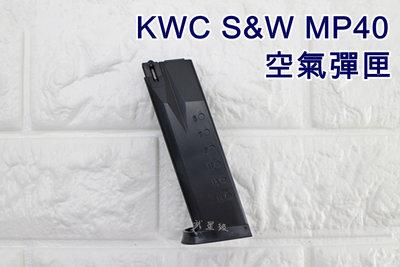 台南 武星級 KWC S&W MP40 空氣彈匣 KA08 ( 大嘴鳥手槍BB槍BB彈玩具槍短槍模型槍CS射擊夜市氣球