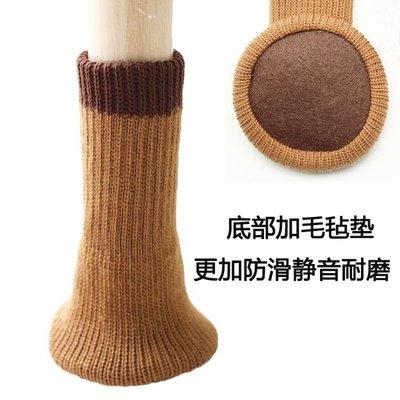 毛氈墊椅子腳套桌椅子腿套 防刮防滑凳子腿套雙層加厚