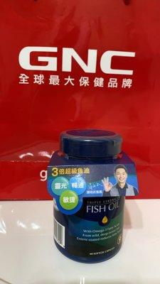 【PHS】GNC 三效深海魚油 1500 + DHA+EPA Triple Fish Oil 120/240-Mini