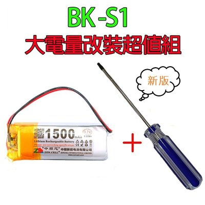 福利館◎【超低價+送螺絲頭】 BK-S1 BK-D 藍牙耳機電池 3.7V 1500mAh 大容量