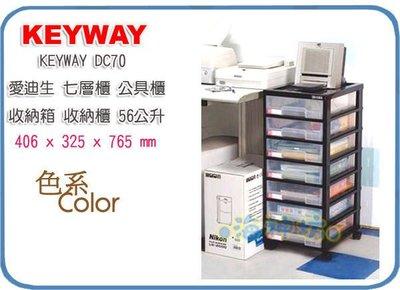 =海神坊=台灣製 KEYWAY DC70 愛迪生七層櫃 抽屜整理箱 收納箱 分類置物箱 附輪56L 2入1700元免運