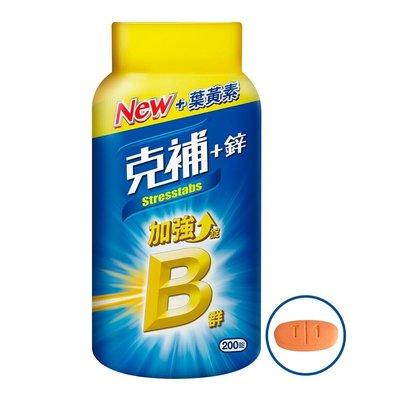 BLANC_COSTCO 好市多 克補 B群+鋅 加強錠 200錠/瓶