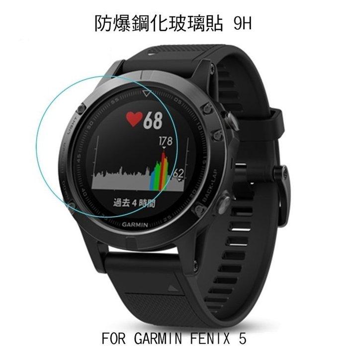 *Phone寶*GARMIN FENIX 5 鋼化玻璃貼 硬度 高硬度 高清晰 高透光 9H