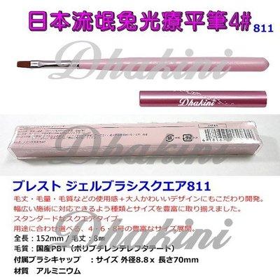 給您最專業的光療筆~《811日本流氓兔光療平筆4#》~單支刊登款;高品質、低價格,輕鬆完成美甲藝術創作
