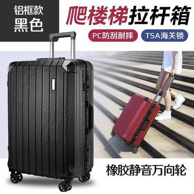 輕鬆爬樓梯行李箱 爬梯拉杆箱 下樓梯行李箱 自由行 出差旅行箱子 20吋鋁框行李箱 海關鎖密碼箱鋁框旅行箱