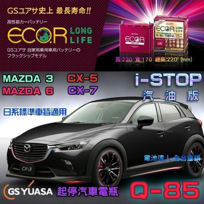 【鋐瑞電池】日本 GS Q85 汽車電池 馬自達 3 CX-3 速霸陸 FORESTER ODYSSEY Q90