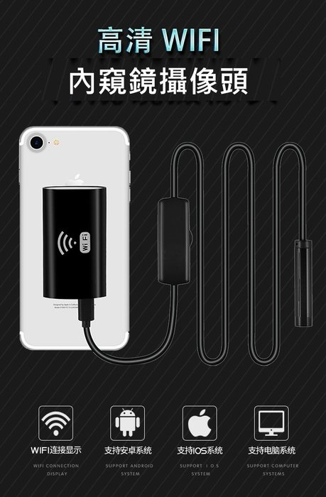 【可自取】高清200萬 10米 蘋果wifi 安卓type C 電腦USB可用 手機內窺鏡 手機延長鏡頭 蛇管