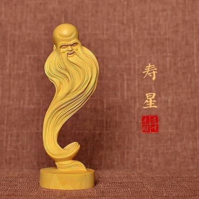 閣老壽星公黃楊木雕實木精雕工藝品擺件祝壽賀壽家居裝飾